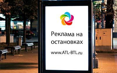reklamanaostanovkah